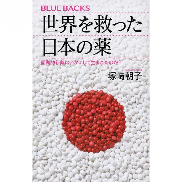 世界を救った日本の薬 画期的新薬はいかにして生まれたのか?/塚崎朝子