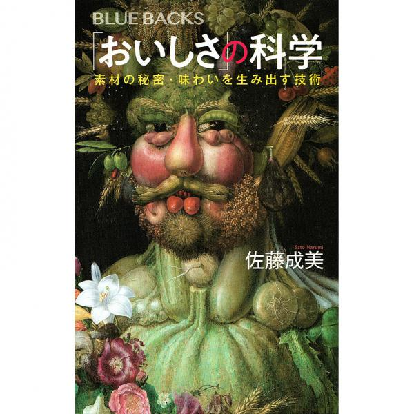 「おいしさ」の科学 素材の秘密・味わいを生み出す技術/佐藤成美