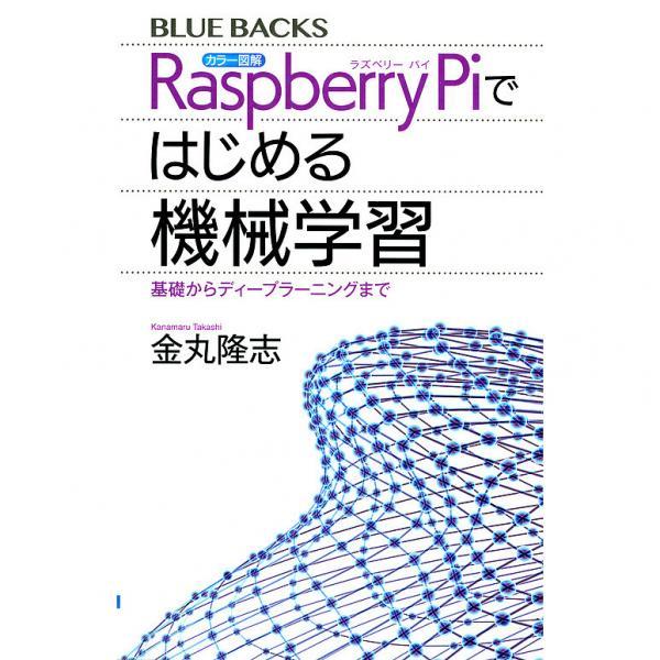 カラー図解Raspberry Piではじめる機械学習 基礎からディープラーニングまで/金丸隆志