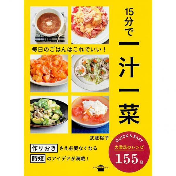 15分で一汁一菜 毎日のごはんはこれでいい!/武蔵裕子/レシピ