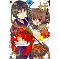 妖怪ごはん 神饌の料理人 2/十凪高志