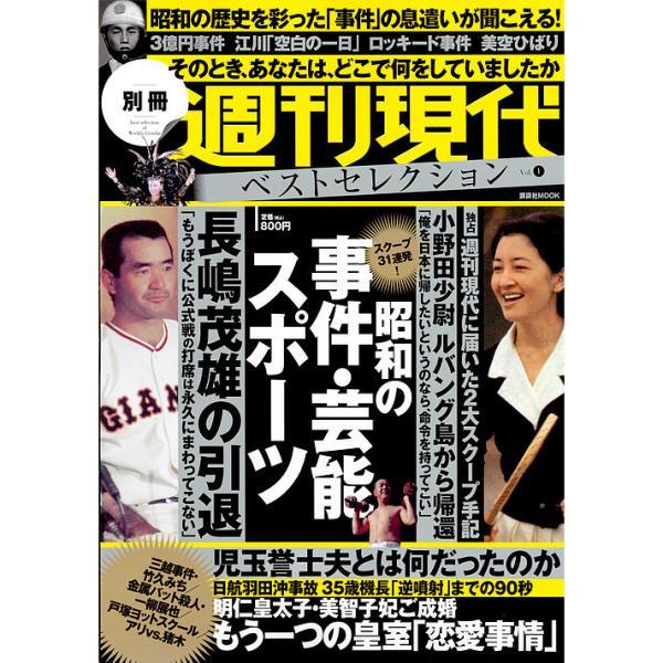 週刊現代ベストセレクション Vol.1