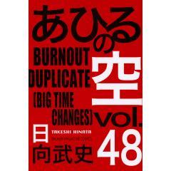 あひるの空 48/日向武史