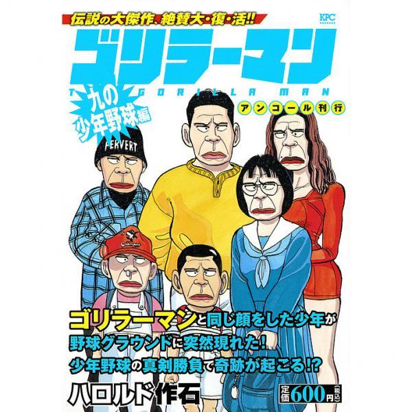 ゴリラーマン 九の少年野球編/ハロルド/石