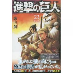 進撃の巨人 23 限定版/諫山創