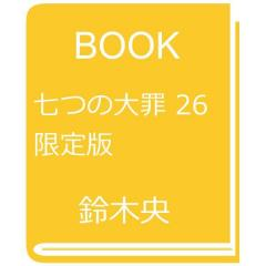 七つの大罪 26 限定版/鈴木央