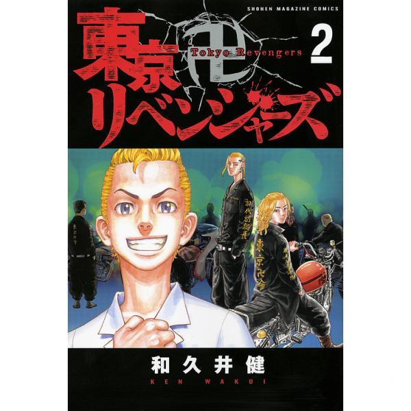 東京卍リベンジャーズ 2/和久井健