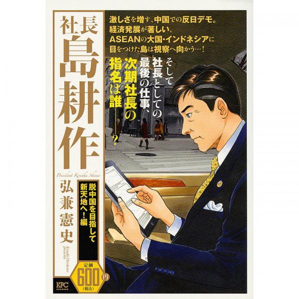社長島耕作 脱中国を目指して新天地へ!編/弘兼憲史
