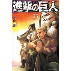 進撃の巨人 23/諫山創