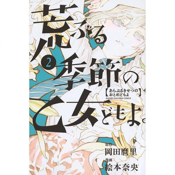荒ぶる季節の乙女どもよ。 2/岡田麿里/絵本奈央