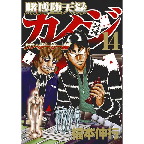 賭博堕天録カイジ ワン・ポーカー編14/福本伸行