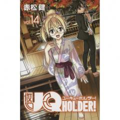 UQ HOLDER! vol.14/赤松健