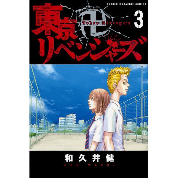 東京卍リベンジャーズ 3/和久井健