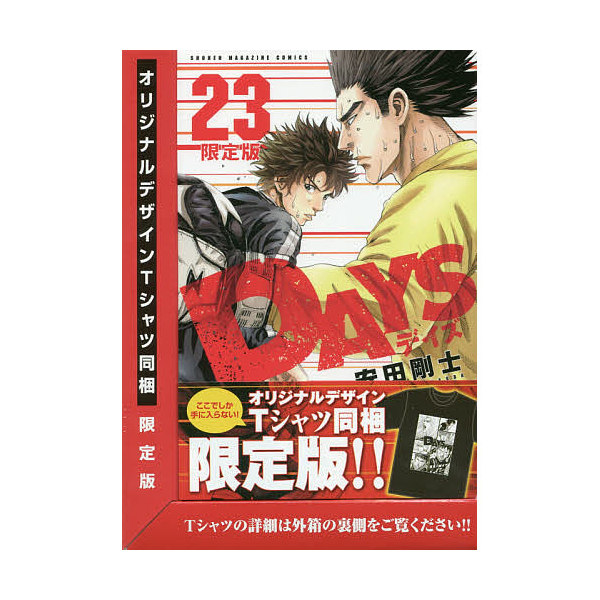 DAYS 23 限定版/安田剛士