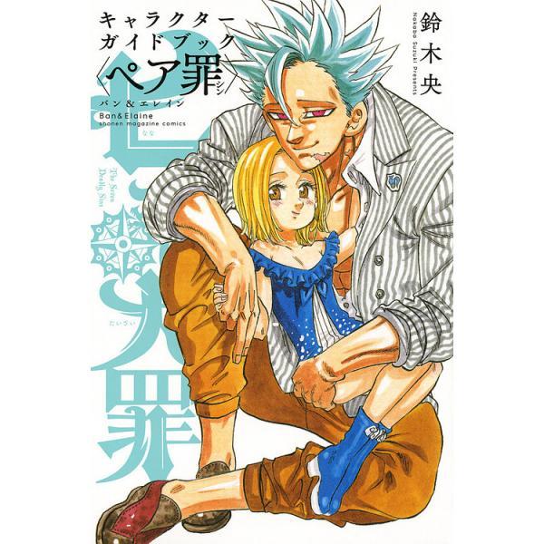 七つの大罪キャラクターガイドブック〈ペア罪(シン)〉バン&エレイン/鈴木央