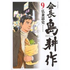 会長島耕作 9/弘兼憲史