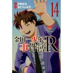 金田一少年の事件簿R(リターンズ) 14/天樹征丸/さとうふみや