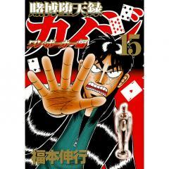 賭博堕天録カイジ ワン・ポーカー編15/福本伸行