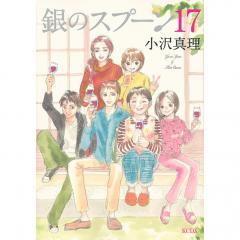 銀のスプーン 17/小沢真理