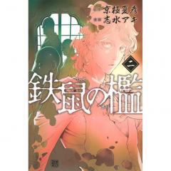 鉄鼠の檻 2/京極夏彦/志水アキ