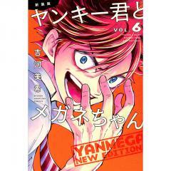 新装版ヤンキー君とメガネちゃん VOL.6/吉河美希
