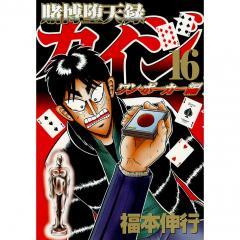 賭博堕天録カイジ ワン・ポーカー編16/福本伸行