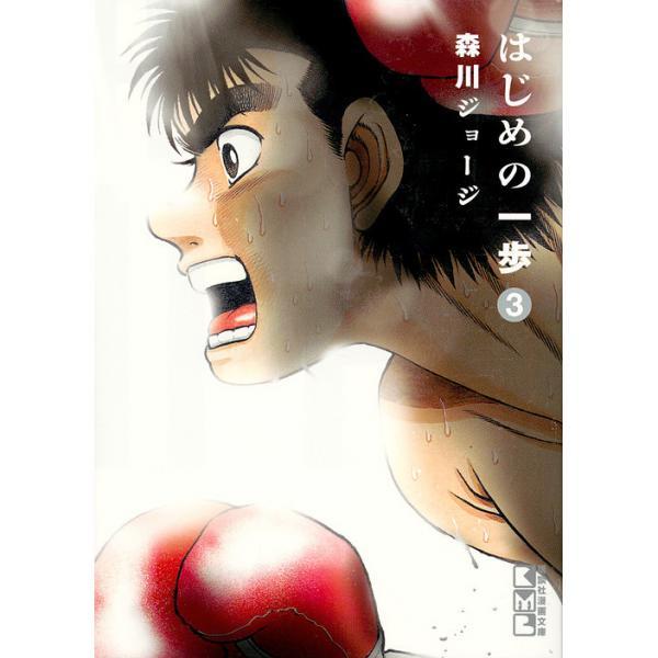 はじめの一歩 3/森川ジョージ
