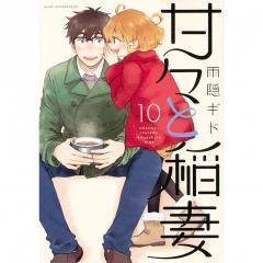 甘々と稲妻 10/雨隠ギド