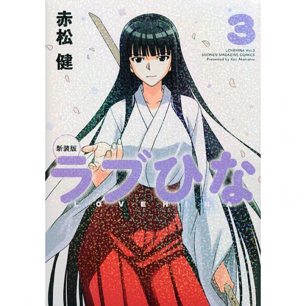 LOHACO - 新装版ラブひな 3/赤松...