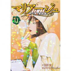 マリアージュ 神の雫最終章 11/亜樹直/オキモトシュウ