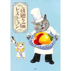 夜廻り猫レストラン/深谷かほる