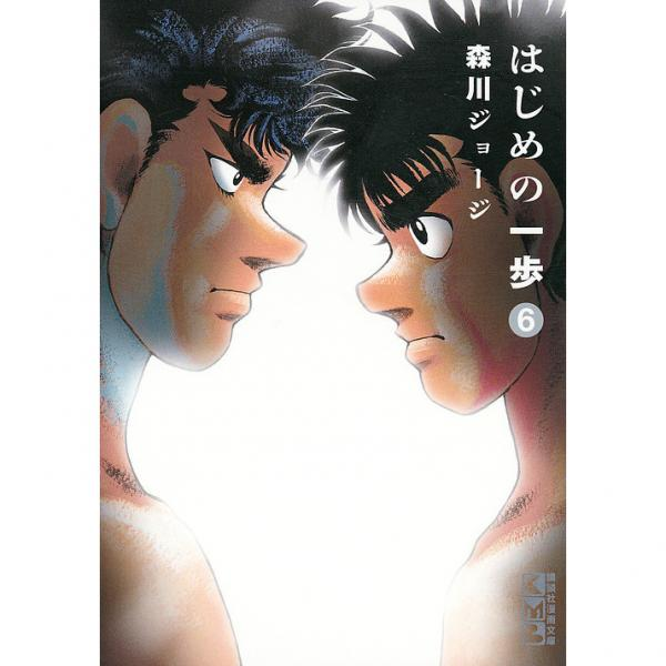 はじめの一歩 6/森川ジョージ