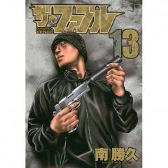 ザ・ファブル The silent‐killer is living in this town. 13/南勝久