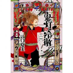 鬼灯の冷徹 26/江口夏実