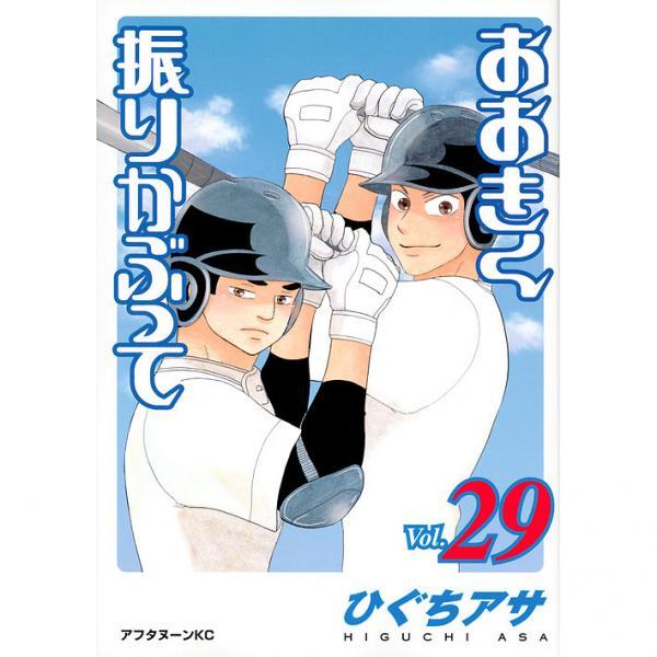 おおきく振りかぶって 29/ひぐちアサ