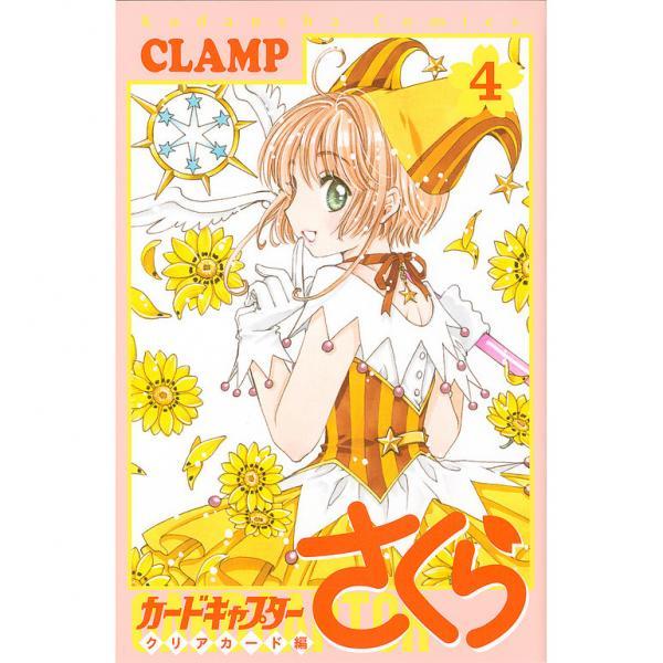 カードキャプターさくら クリアカード編4/CLAMP