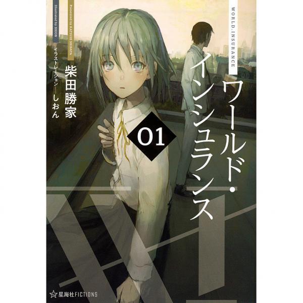 ワールド・インシュランス 01/柴田勝家
