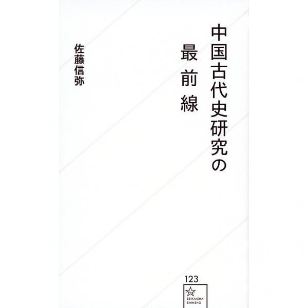 中国古代史研究の最前線/佐藤信弥