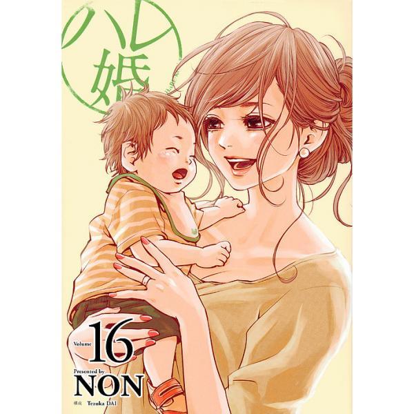 ハレ婚。 Volume16/NON