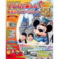 子どもと楽しむ!東京ディズニーリゾート 2018-2019/ディズニーファン編集部/旅行