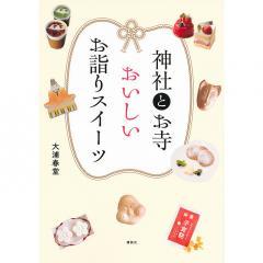 神社とお寺おいしいお詣りスイーツ/大浦春堂/旅行