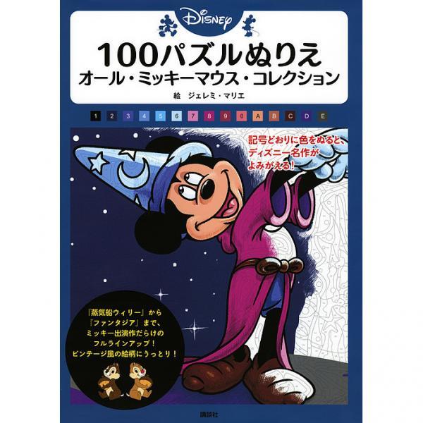 Lohaco Disney 100パズルぬりえオールミッキーマウス