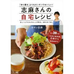 志麻さんの自宅レシピ 「作り置き」よりもカンタンでおいしい! 忙しい人でもちゃちゃっと作れる、ほめられごはん/タサン志麻/レシピ