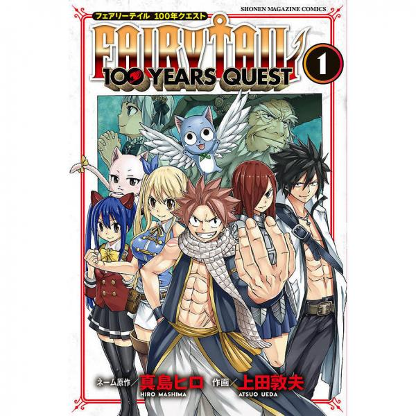 FAIRY TAIL 100 YEARS QUEST 1/真島ヒロネーム原作上田敦夫