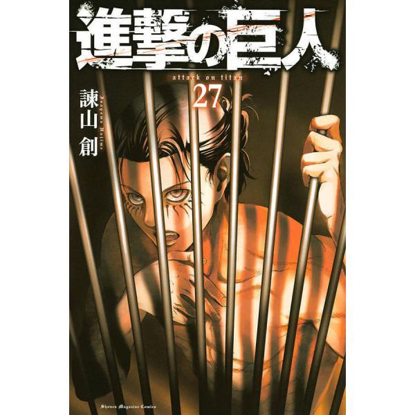 進撃の巨人 27/諫山創