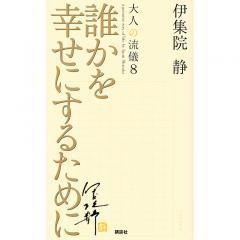 大人の流儀 a genuine way of life by Ijuin Shizuka 8/伊集院静