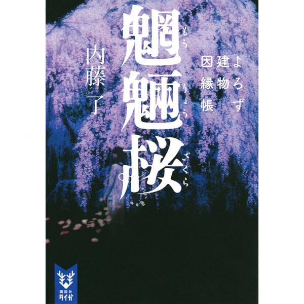 魍魎桜/内藤了