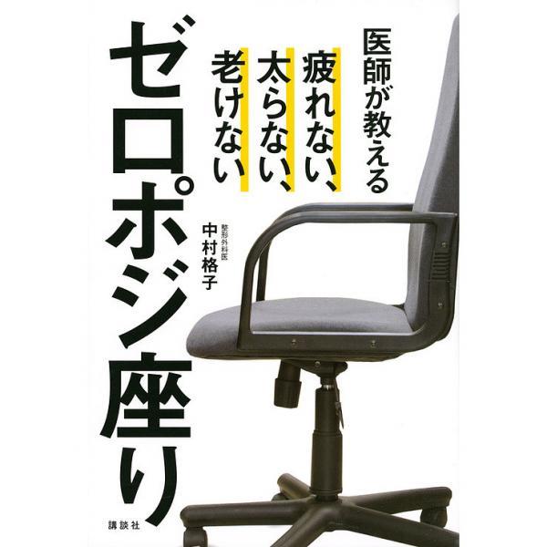 医師が教えるゼロポジ座り 疲れない、太らない、老けない/中村格子