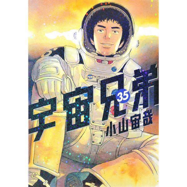 LOHACO - 宇宙兄弟 35/小山宙哉 (青年コミック) bookfan for LOHACO
