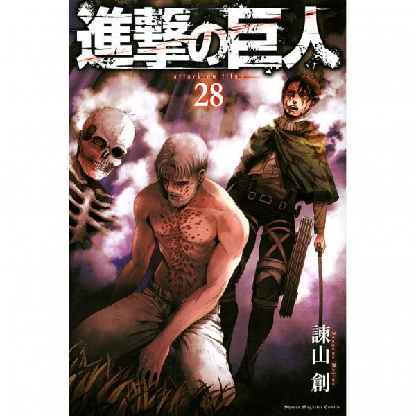 進撃の巨人 28/諫山創